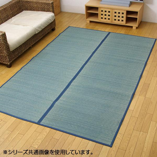 い草花ござカーペット ラグ 『DXクルー』 ブルー 江戸間6畳 約261×352cm 4320206