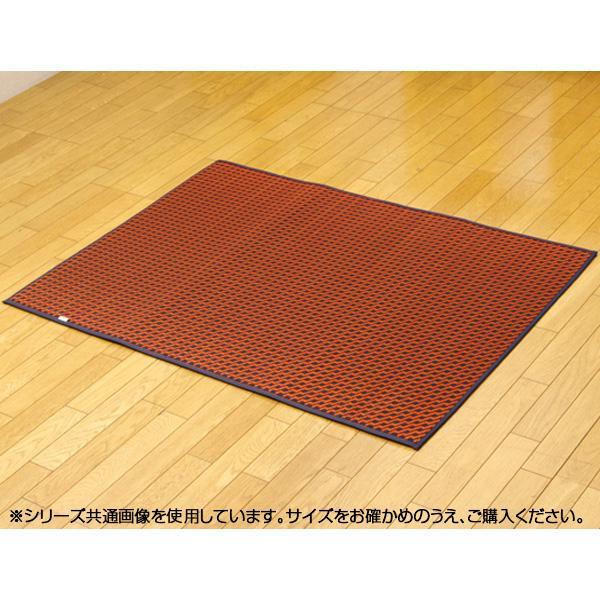 純国産 い草ラグカーペット 『Fリブロ』 レッド 95×130cm 8228650