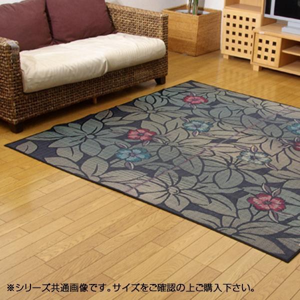 純国産 い草ラグカーペット 『なでしこ』 ブルー 江戸間4.5畳 約261×261cm 1708020