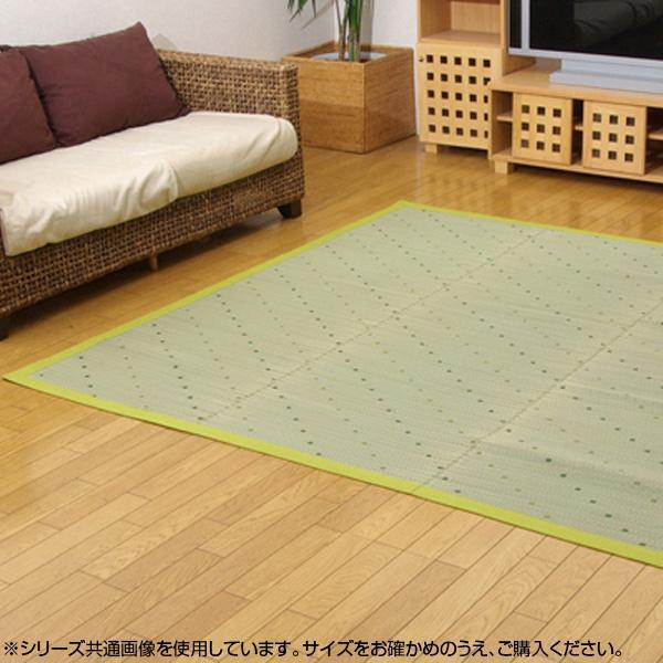 い草ラグカーペット 『DXミルキー』 グリーン 約200×200cm 8124320