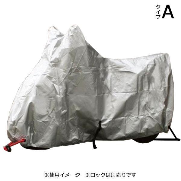 ユニカー工業 オックスバイクカバー タイプA リアBOX付専用 BB-1101