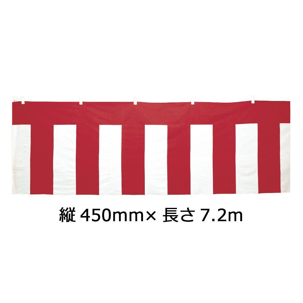 ササガワ タカ印 40-7553 紅白幕 縦450mm×長さ7.2m テトロン製