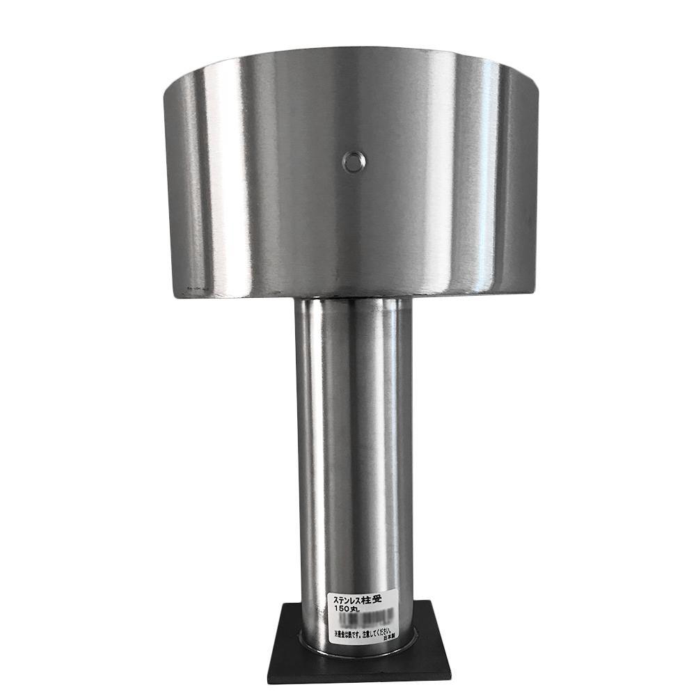 柱固定金具 柱受け金物 ステンレス 柱脚金物 ステンレス 150丸