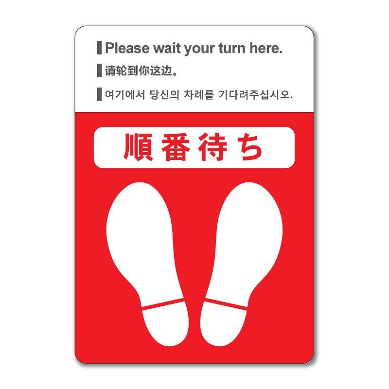 長門屋商店 フロア誘導シール 足型A3 英語 中国語 韓国語表記付き 赤 FN9021