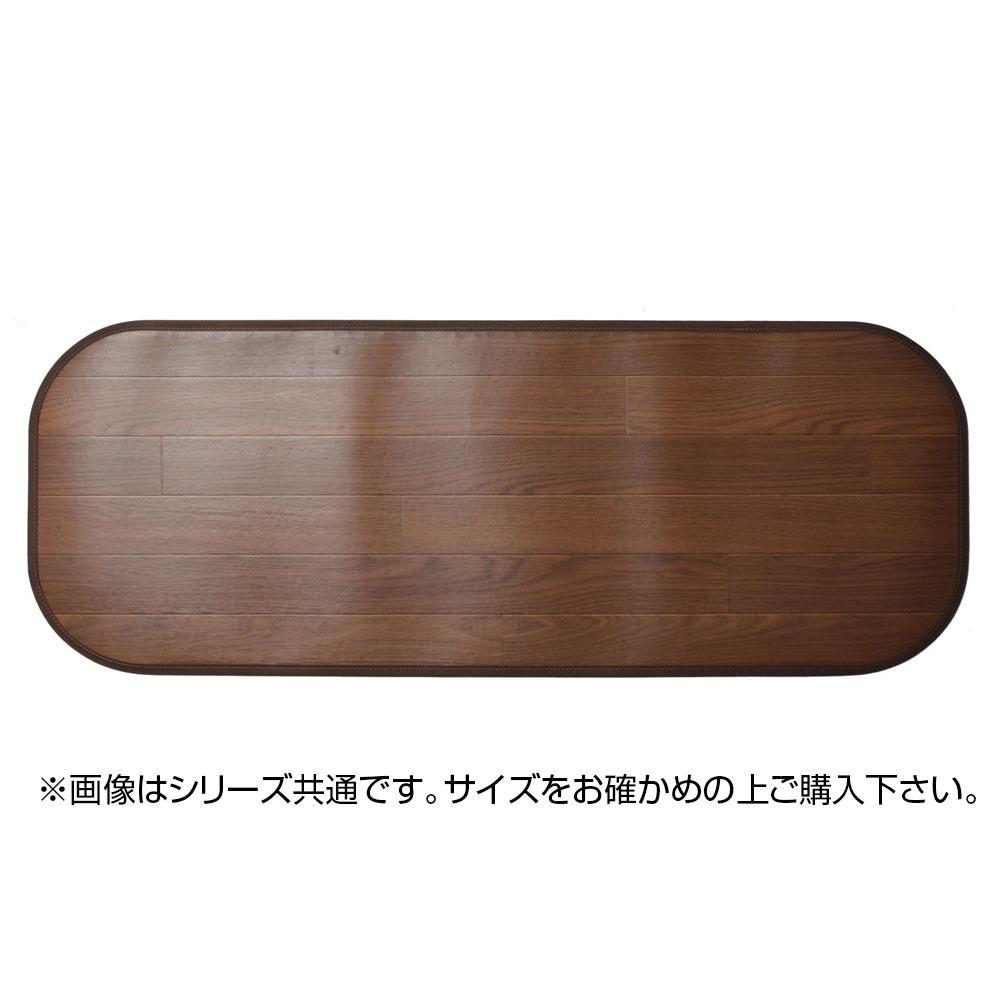 木目調消臭フリーマット ニオクリン 約90×240cm DBR 350114653