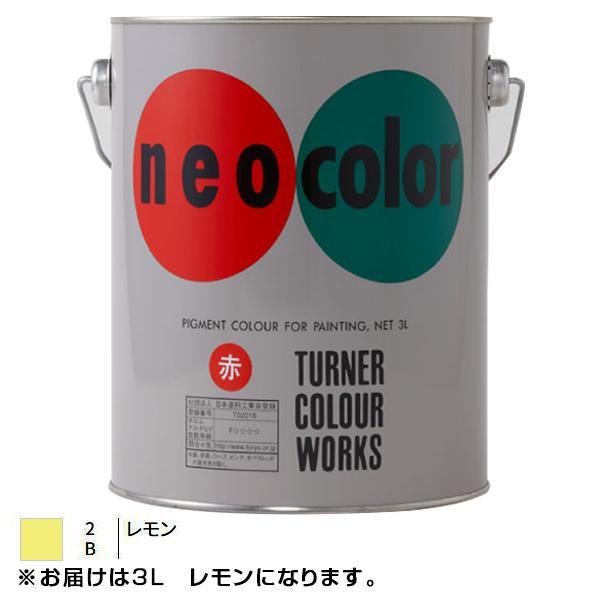 ターナー色彩 アクリル絵具 ネオカラー 3L レモン NC00302