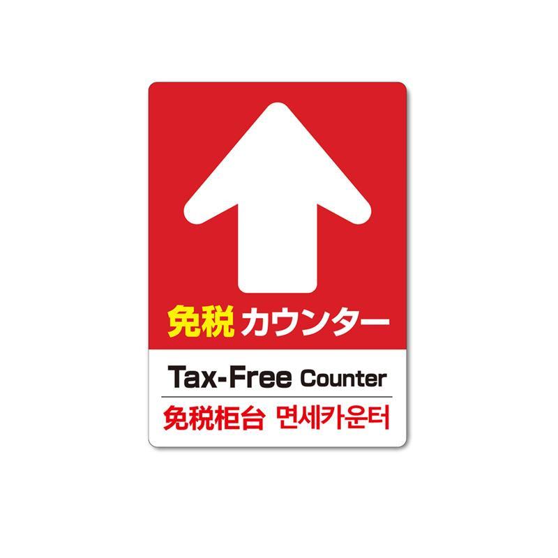 長門屋商店 フロア誘導シール 矢印 A3 免税 1枚入 FN9027