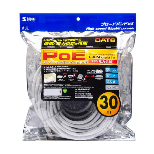 サンワサプライ PoE CAT6LANケーブル 30m ライトグレー KB-T6POE-30