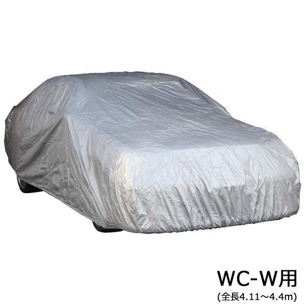 ユニカー工業 ワールドカーボディカバー ステーションワゴン WC-W用 全長4.11~4.4m CB-109