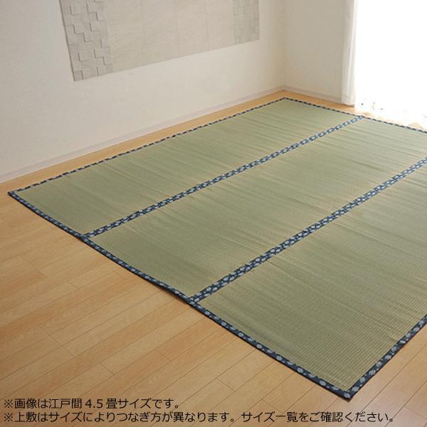純国産 い草 上敷き カーペット 双目織 ほほえみ 本間3畳 約191×286cm 1104283