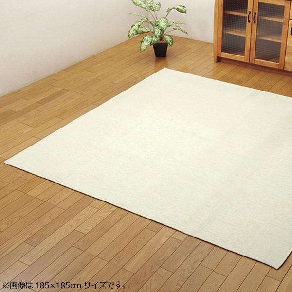 シェニール織カーペット モデルノ アイボリー 約185×185cm 4599529