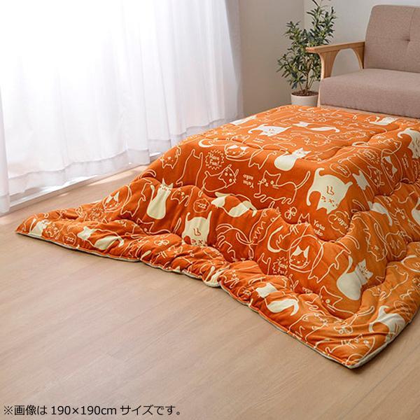 こたつ掛け布団 ミーニャ オレンジ 約190×240cm 5529219