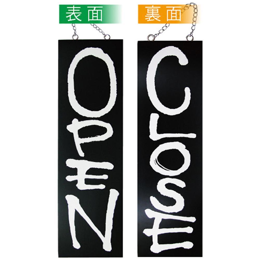 E木製サイン 黒 3964 大 OPEN/CLOSE