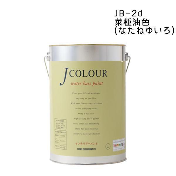 ターナー色彩 水性インテリアペイント Jカラー 4L 菜種油色 なたねゆいろ JC40JB2D JB-2d