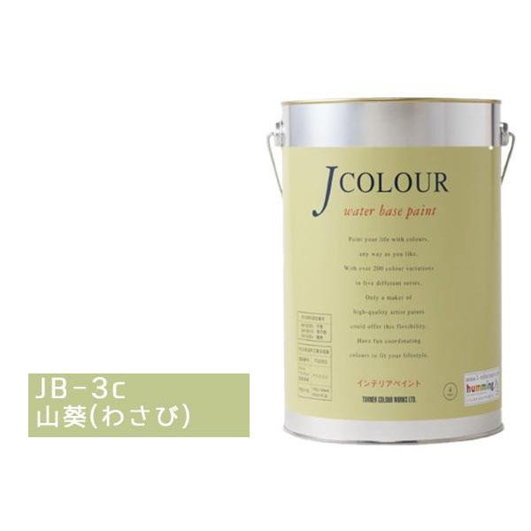 ターナー色彩 水性インテリアペイント Jカラー 4L 山葵 わさび JC40JB3C JB-3c