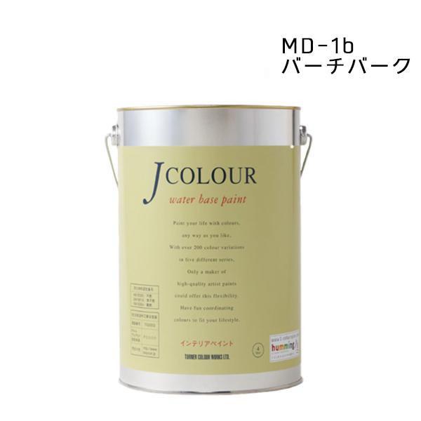 ターナー色彩 水性インテリアペイント Jカラー 4L バーチバーク JC40MD1B MD-1b