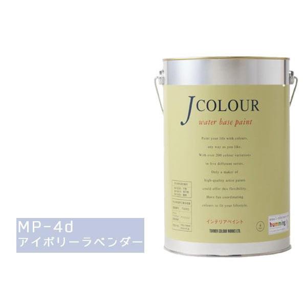 ターナー色彩 水性インテリアペイント Jカラー 4L アイボリーラベンダー JC40MP4D MP-4d