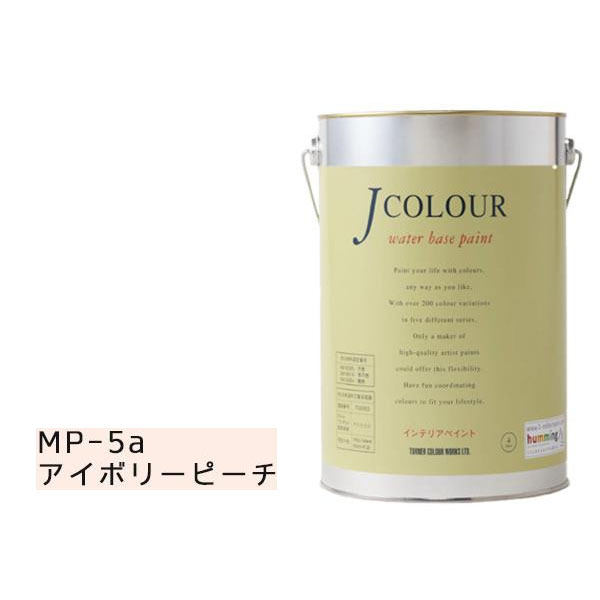 ターナー色彩 水性インテリアペイント Jカラー 4L アイボリーピーチ JC40MP5A MP-5a