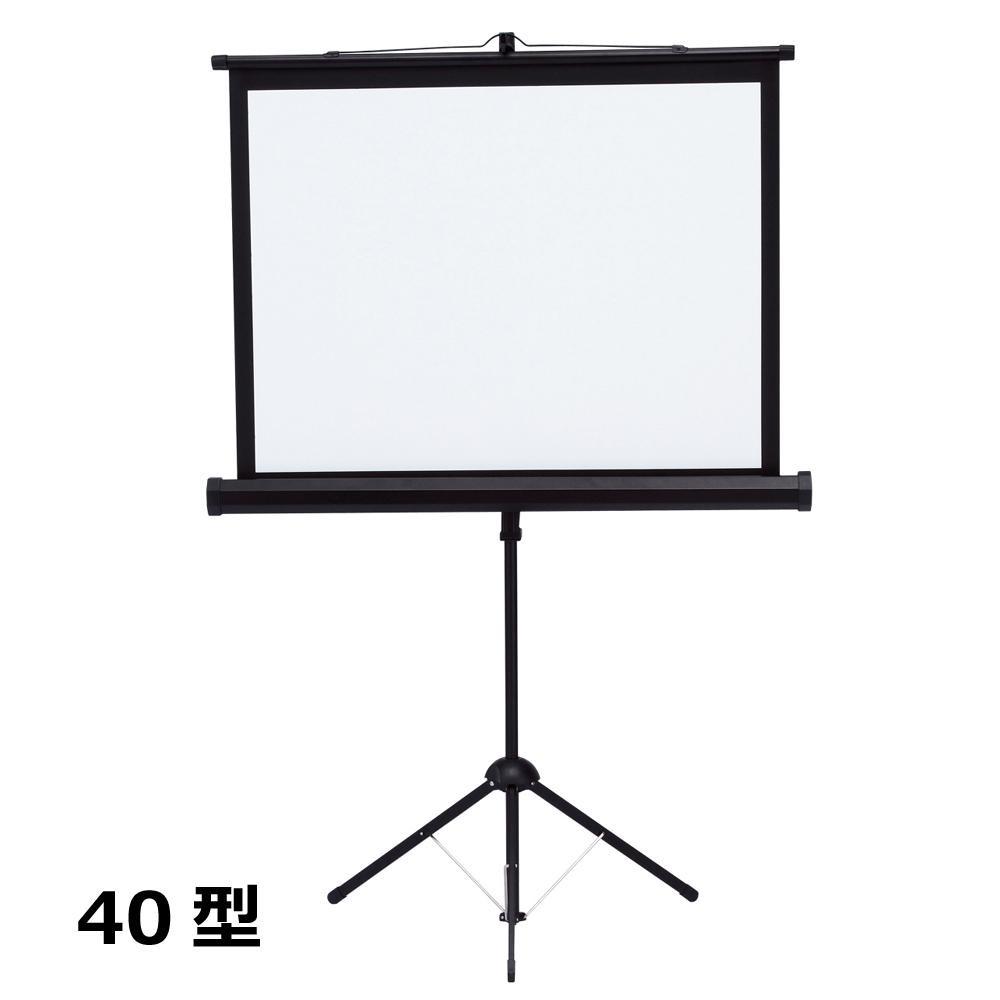 プロジェクタースクリーン 自立 持ち運び 自立型 スクリーン 三脚 40