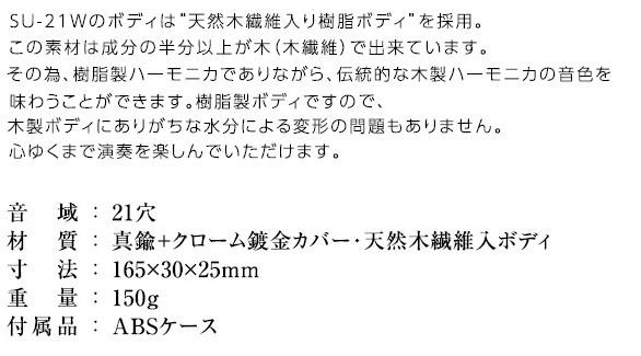 鈴木 スズキ 楽器 ハーモニカ SU 21W FR5AL4j