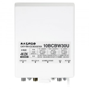 マスプロ電工 CATV・BS・CSブースター 10BCBW30U-B