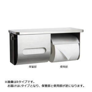 ペーパー盗難防止鍵付棚付横2連ワンハンドペーパーホルダーR3835L-K