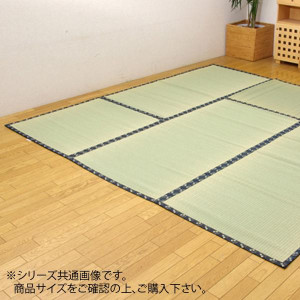 純国産 い草 上敷き カーペット 糸引織 『日本の暮らし』 江戸間6畳 約261×352cm 1105236