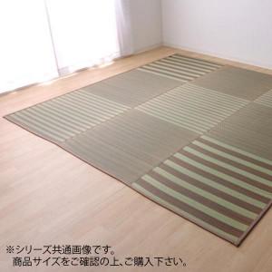 い草ラグ カーペット 『撥水ラスター』 ブラウン 約240×240cm 4329320