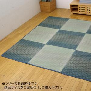 い草花ござカーペット 『FXダイヤ裏貼』 ブルー 約240×240cm 4822370