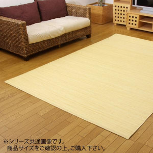 籐カーペット インドネシア産 むしろ 『ジャワ』 286×382cm 本間6畳 5206260