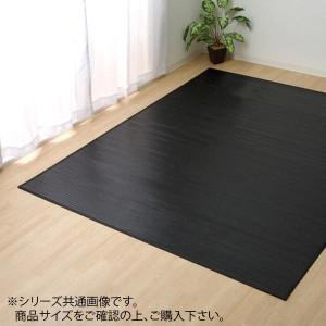 竹カーペット 『ユニバース』 ブラック 250×340cm 5352250