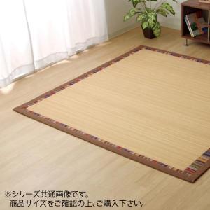 ふっくら 竹カーペット 『DXスミス』 ブラウン 180×180cm 5349270