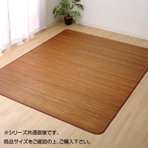 竹ラグカーペット 『竹王』 約180×220cm 5353160