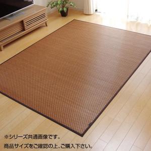 竹ラグカーペット 『DXクレタ』 約180×240cm 5355280