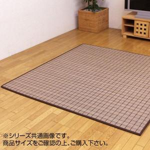 ふんわり竹カーペット 『DDXダッヂ』 180×180cm 5339370