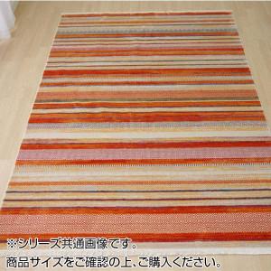 トルコ製 ウィルトン織カーペット 『ルーン』 オレンジ 約200×250cm 2345559