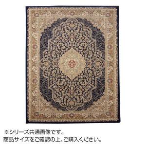 トルコ製 ウィルトン織カーペット 『ベルミラ』 ネイビー 約200×250cm 2330629