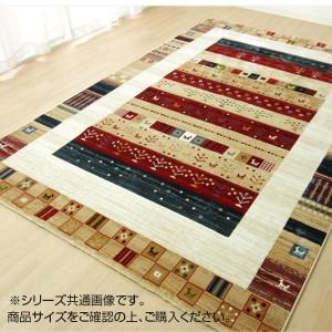 トルコ製 ウィルトン織カーペット 『モンデリー』 ベージュ 約200×250cm 2343159