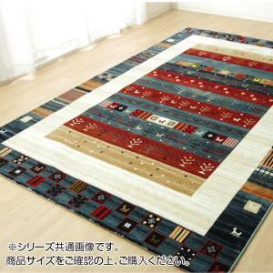 トルコ製 ウィルトン織カーペット 『モンデリー』 ネイビー 約200×300cm 2343269