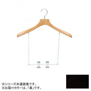 日本製 木製ハンガーメンズ用 黒 5本セット T-5012 ブランコ付 肩幅42cm×肩厚4.8cm
