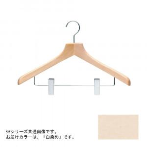 日本製 木製ハンガーメンズ用 白染め 5本セット T-5343 クリップ付 肩幅42cm×肩厚3cm