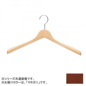 日本製 木製ハンガーメンズ用 マホガニ 5本セット T-5280 肩幅42cm×肩厚5.5cm
