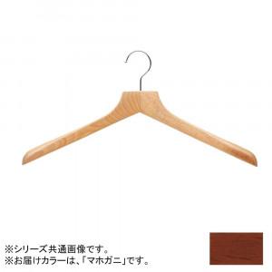 日本製 木製ハンガーメンズ用 マホガニ 5本セット T-5260 肩幅46cm×肩厚4.5cm