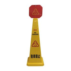 4面フロアサインスタンド 駐車禁止 NO PARKING H1170mm 底辺1辺320mm N3006