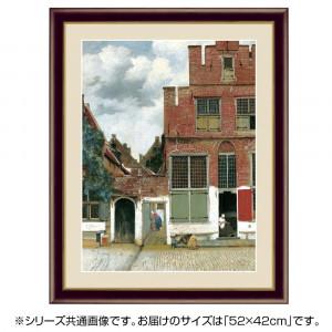 アート額絵 ヨハネス・フェルメール デルフトの小路 G4-BM005 52×42cm