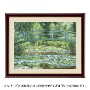 アート額絵 クロード・モネ 睡蓮の池と日本の橋 G4-BM022 52×42cm