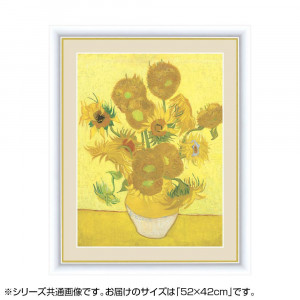 アート額絵 フィンセント・ヴィレム・ファン・ゴッホ ひまわり G4-BM050 52×42cm