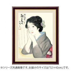 アート額絵 竹久夢二 朝の光へ G4-BN060 52×42cm