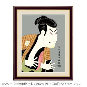 アート額絵 東洲斎写楽 奴江戸兵衛 G4-BU041 52×42cm