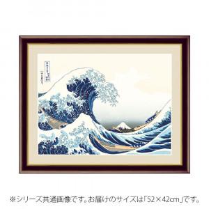 アート額絵 葛飾北斎 神奈川沖浪裏 G4-BU051 52×42cm